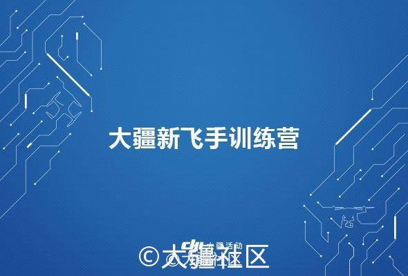 大疆新飞手训练营活动招募10月15号-无锡站
