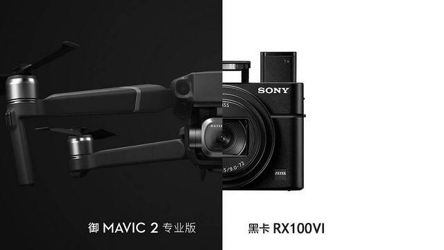 """我的""""黑卡""""能上天 – 御 Mavic 2 Pro 与索尼RX100M VI简要对比"""