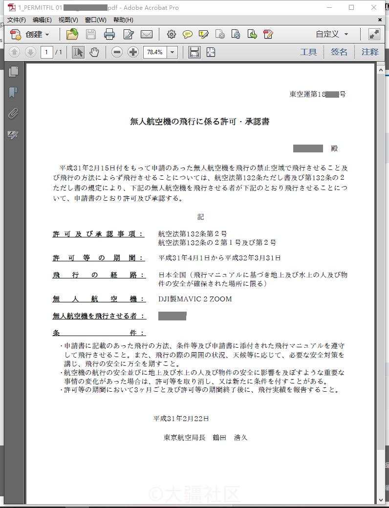 首次拿到日本境内的无人机飞行许可(仅国土交通省)